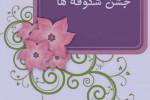 تاریخ دقیق برگزاری جشن شکوفه ها کلاس اول 1400