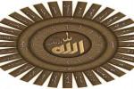 دعای اسم اعظم (صد نام خدا) برای اجابت سریع حاجت