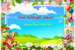 20 شعر کودکانه شاد برای کودکان مهد کودک و پیش دبستانی