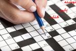نوشته پایان کتاب در حل جدول چی میشه ؟
