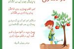 شعر درختکاری عباس یمینی شریف کلاس دوم + معنی کامل