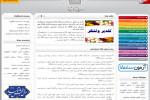 نحوه ورود به سایت سازمان سنجش کشور (sanjesh.org)
