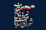 لیست 21 نفری  اصولگرایان شورای شهر تهران اعلام شد