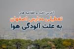 آیا مدارس اصفهان فردا تعطیل است ؟