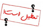 آیا مدارس اصفهان سه شنبه تعطیل است ؟