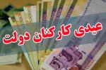 امسال کارکنان دولت چقدر عیدی میگیرند؟