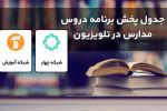 اعلام جدول برنامه درسی تلویزیون شنبه 15 شهریور ماه