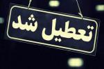 کدام مشاغل اصفهان در موج سوم کرونا تعطیل شدند ؟