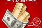 افت قیمت سکه و طلا سه شنبه 29 مهر