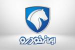 جدول قیمت جدید محصولات ایران خودرو آبان 99