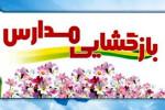 آیا مدارس اصفهان اول بهمن بازگشایی می شوند ؟