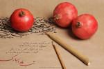 تک بیت حافظ در مورد شب یلدا + شعر زیبای حافظ در وصف یلدا