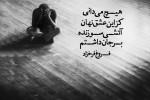 تک بیتی های غمگین   اشعار کوتاه سوزناک در وصف تنهایی و درد جدایی