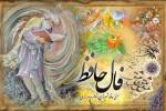 فال حافظ با معنی   گلچین 10 شعر زیبا از حافظ همراه با معنی