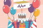متن آهنگ تولدت مبارک برای کودکان