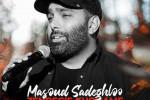 دانلود آهنگ جدید مسعود صادقلو زندگی خودمه با کیفیت بالا + متن آهنگ