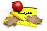 مدارس غیرانتفاعی ابتدایی دخترانه منطقه ۱۴ تهران + آدرس و تلفن
