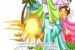 مجموعه شعرهای کودکانه با موضوع شهادت حضرت زینب (س)