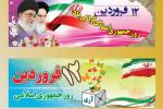 شعرهای برگزیده و زیبا در وصف ۱۲ فروردین و روز جمهوری اسلامی