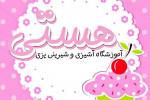 آموزشگاه های آشپزی و شیرینی پزی در کرمان