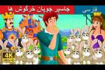 داستان فارسی جاسپر دوست خرگوش ها و مورچه ها