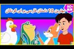 ۱۰ داستان فارسی آموزنده با موضوع طمعکاری برای کودکان