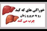 مواد غذایی خطرناک و مضر برای کبد چرب