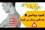 علائم و خطرات کمبود ویتامین D دی در بدن