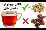 نکات مهمی که افراد چای خور باید به آن توجه کنند