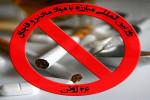 روز جهانی مبارزه با مواد مخدر در تقویم سال ۹۹ چه روزی است ؟
