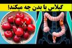 خوردن گیلاس چه فایده و خواصی برای بدن دارد ؟