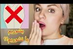چیزهایی که هر خانمی باید درباره شستشوی واژن بداند