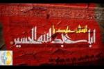 گلچین نوحه محرم از حاج احمد اصفهانی