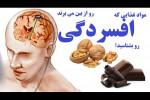 مواد غذایی که افسردگی را از بین میبرند