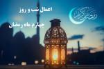 اعمال و دعاهای شب و روز چهارم ماه رمضان