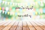 20 متن زیبا برای تبریک روز معلم به خاله و عمه