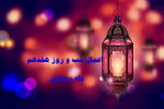 اعمال شب و روز هفدهم ماه رمضان