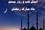 اعمال شب و روز بیستم ماه رمضان