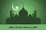 اعمال شب و روز بیست و دوم ماه رمضان