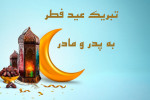 25 متن صمیمانه برای تبریک عید فطر به پدر و مادر