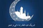 زیباترین متن و پیام تبریک عید فطر به دایی و عمو