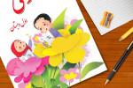 شعر شادیم و پاک و خندان فارسی کلاس اول دبستان + کلیپ و صوت