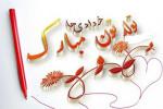 22 عکس نوشته تولد خرداد ماهی برای پروفایل و اینستاگرام