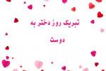 22 متن دلنشین و صمیمانه تبریک روز دختر به دوست