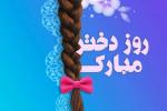 شعر کودکانه روز دختر : 5 شعر کودکانه زیبا درمورد دختر