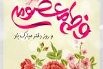25 عکس نوشته ویژه ولادت حضرت معصومه (س) برای پروفایل و اینستاگرام