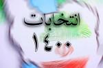 25 عکس انتخابات 1400 برای پروفایل و اینستاگرام
