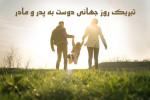 10 متن و پیام تبریک روز جهانی دوست به پدر و مادر