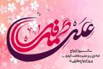 15 متن تبریک سالروز ازدواج امام علی (ع) و حضرت فاطمه (س) به عربی
