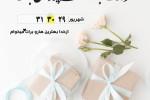 25 متن و پیام تبریک تولد شهریور ماهی